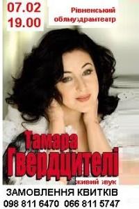 Тамара Гвердцителі концертне турне