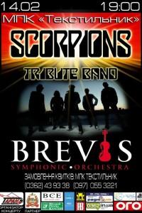 Трибют гурт Scorpions в тандемі з гуртом  Brevis