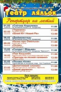 Рівненський театр ляльок