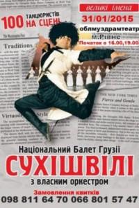 Національний балет Грузії Сухішвіллі